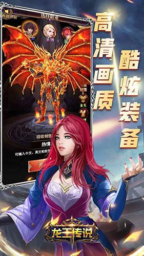 龙王传说截图5