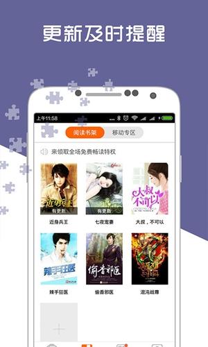 爱奇电子书app截图1