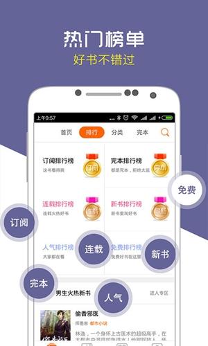 爱奇电子书app截图2