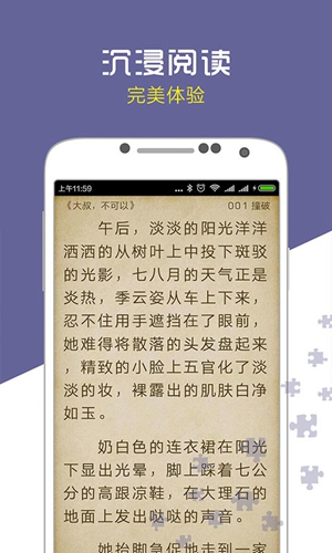 爱奇电子书app截图4