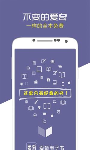 爱奇电子书app截图3