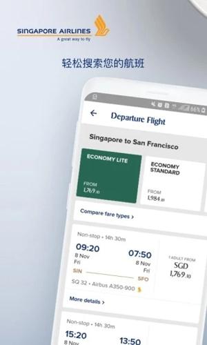SingaporeAir app截图1