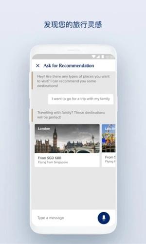 SingaporeAir app截图5