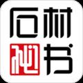 石材秘书app