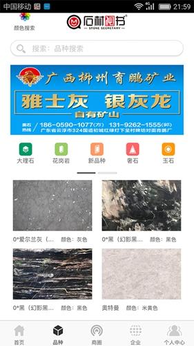 石材秘书app截图2