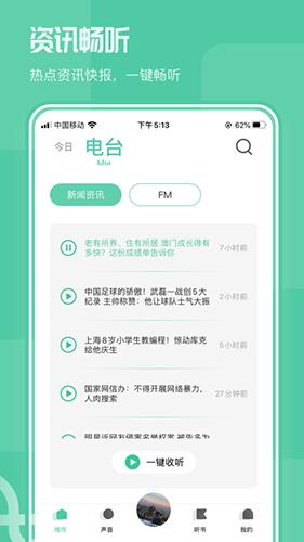 芒果动听app截图2