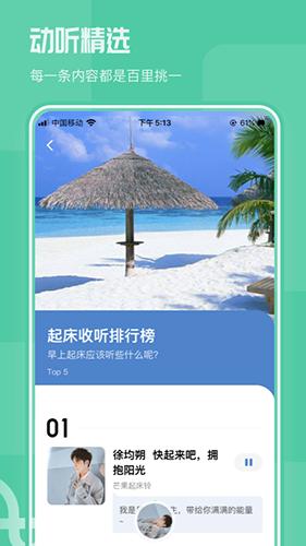 芒果动听app截图3