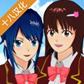 校園櫻花模擬器升級版