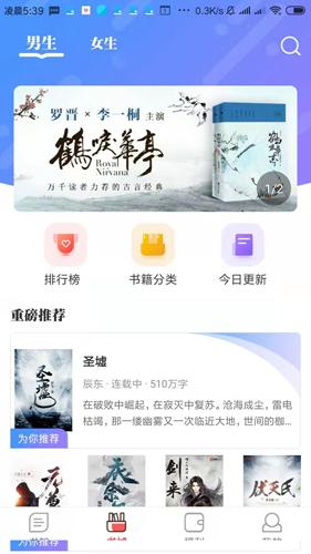 墨鱼小说app截图1