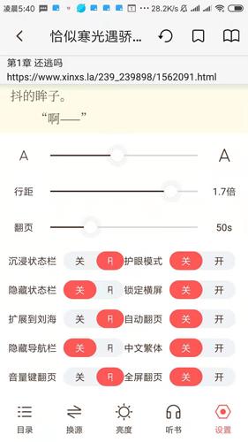 墨鱼小说app截图3