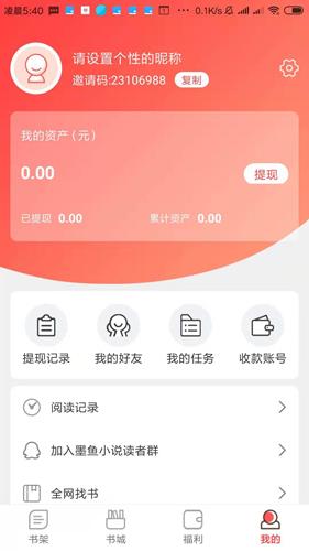 墨鱼小说app截图5