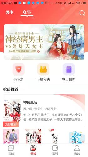 墨鱼小说app截图4