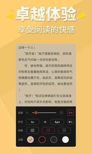 醒读app截图4