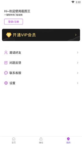 截图王app截图3