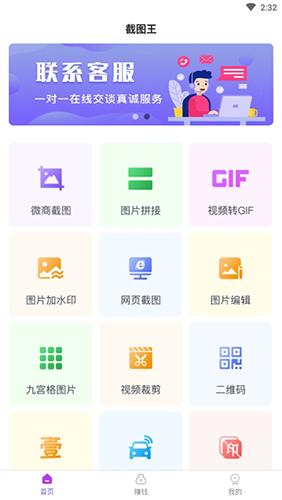 截图王app截图2