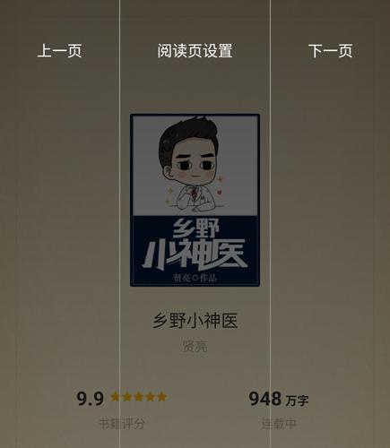 点阅小说app1