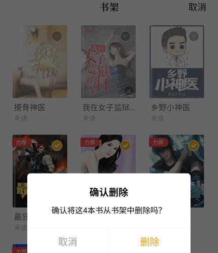 点阅小说app7