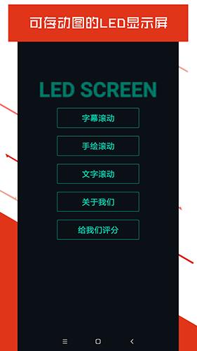 LED顯示屏手機版截圖1