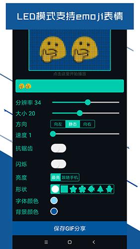 LED顯示屏手機版截圖3