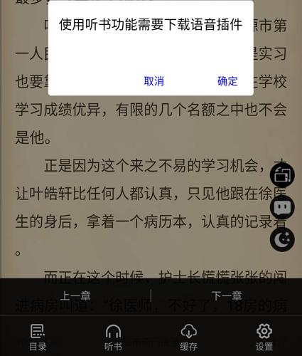 派比小说app5