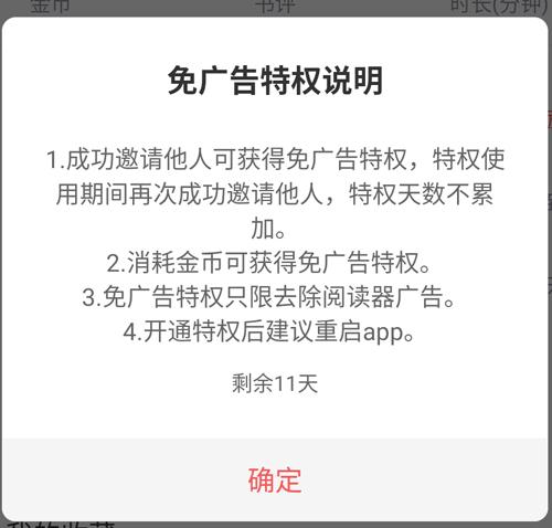 阅扑小说阅读器app3