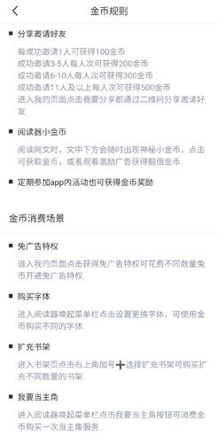 阅扑小说阅读器app4