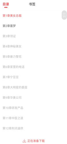 阅扑小说阅读器app8