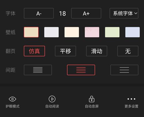 阅扑小说阅读器app9