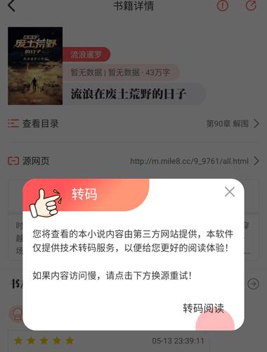 墨鱼小说app2