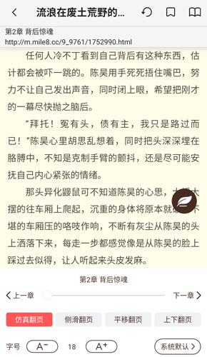 墨鱼小说app3