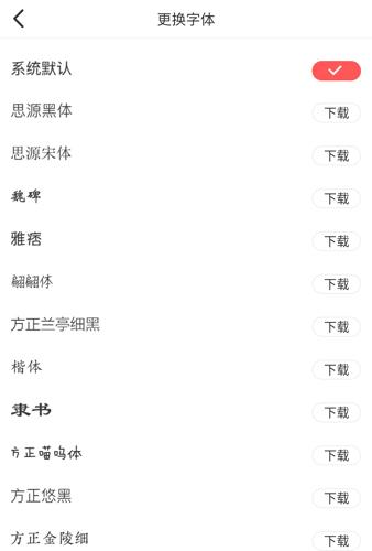 墨鱼小说app4