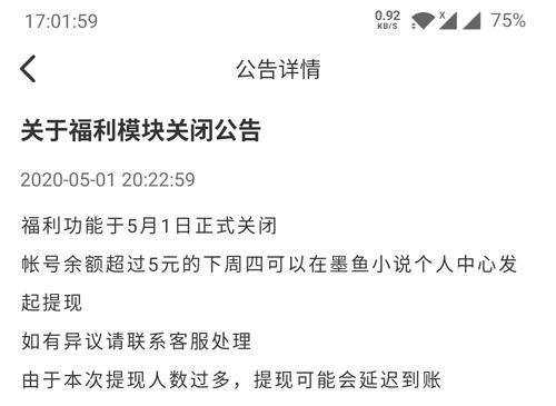 墨鱼小说app7