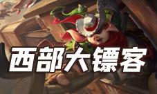王者荣耀猪八戒西部大镖客 S20赛季一级战令皮肤