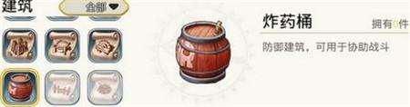 神角技巧炸药桶怎么用