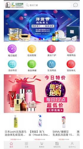 易捷海购app截图1