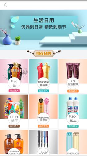 易捷海购app截图2