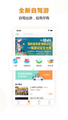 一嗨租车app截图1