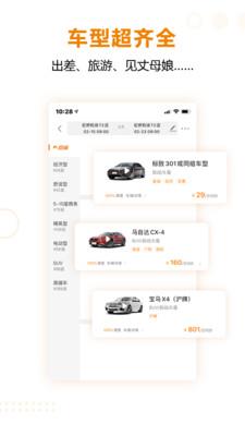 一嗨租车app截图2