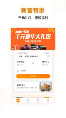 一嗨租车app截图5