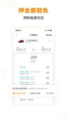 一嗨租车app截图4