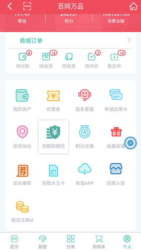 百网万品app截图4