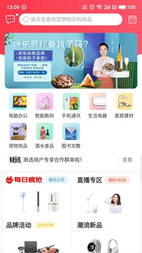 京东商选app截图2