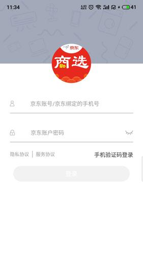 京东商选app截图1