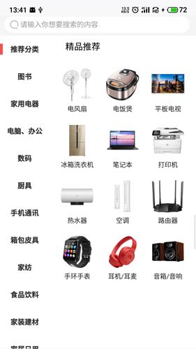 京东商选app截图4