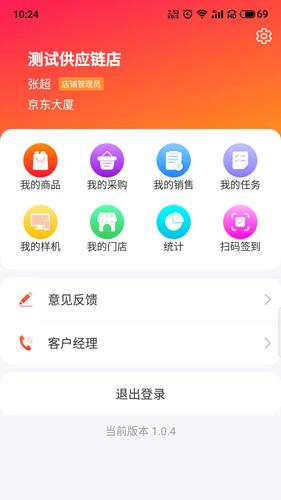 京东商选app截图5