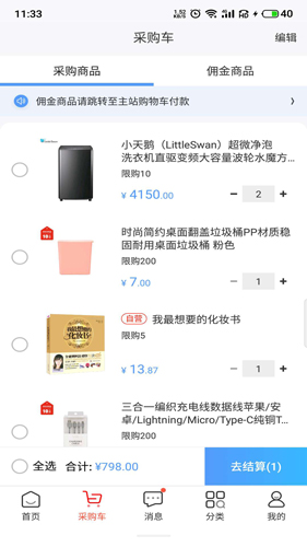 京东商选app截图3