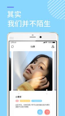 一加一app截图3