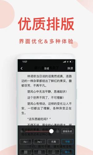 快小说阅读器app截图4