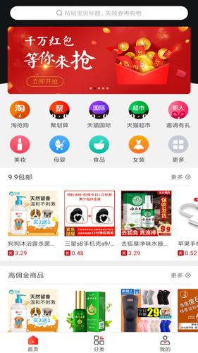 值啦精选app截图1