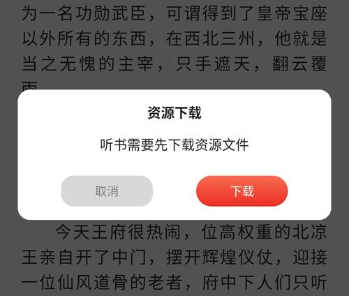 快小说阅读器app2